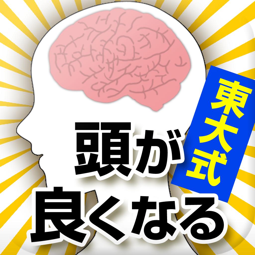 習慣を変えると頭が良くなる —東大生が教える7 つの学習習慣—