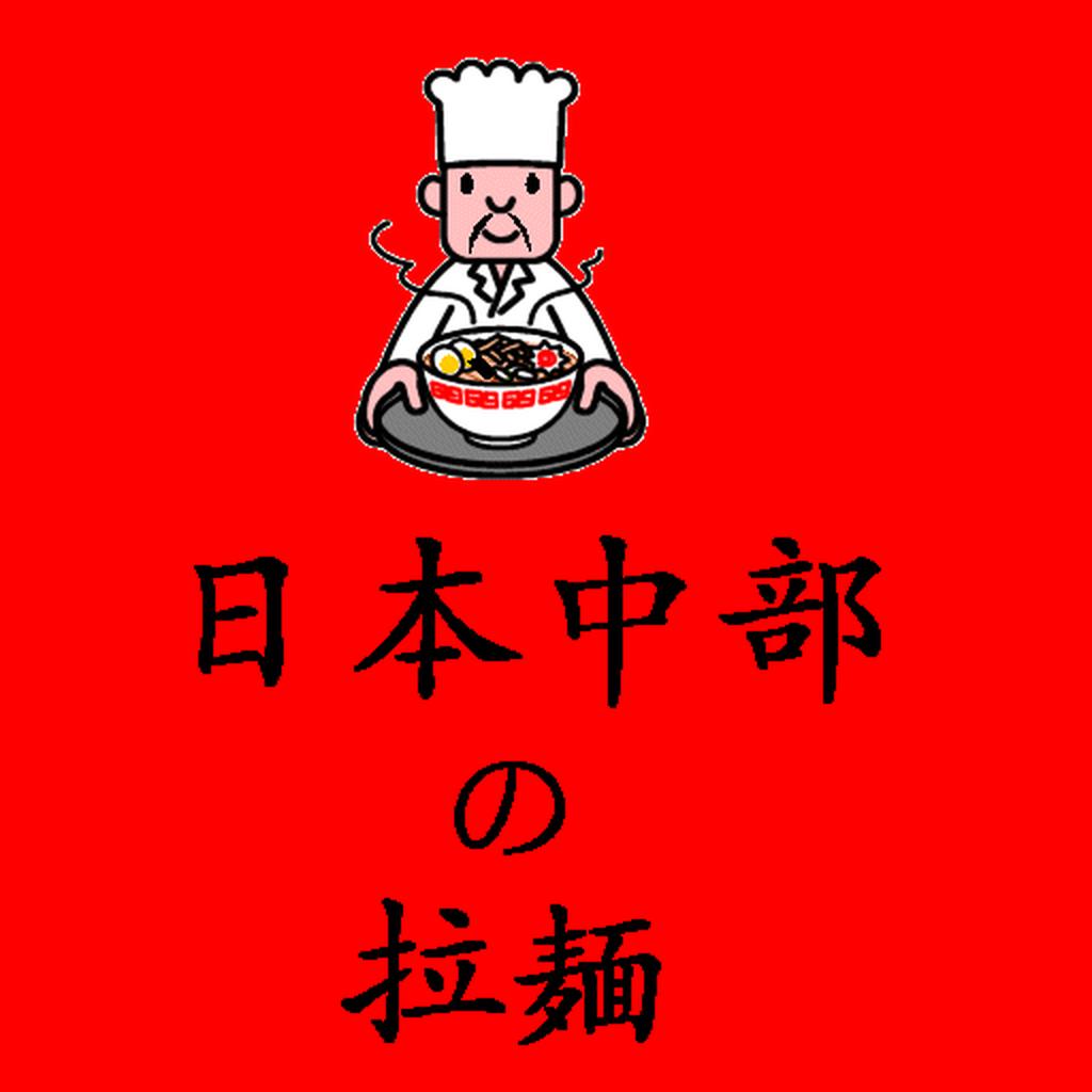 日本中部の拉麵